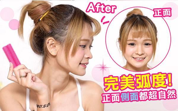 【捲髮器推薦】打造蓬蓬的捲Q瀏海~一夾二捲輕鬆搞定!