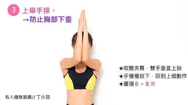 【健身教學】丁小羽的美胸小運動~簡單動作胸部UPUP
