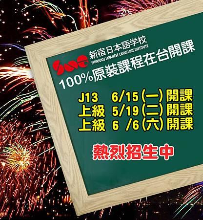 FB_日本語_0904_暑假密集班01(1)