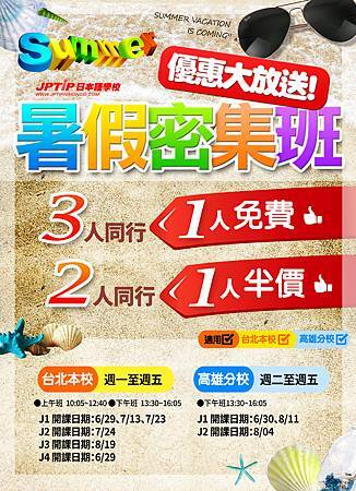 A2海報_暑假密集班團報優惠大放送