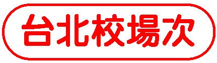 台北校報名