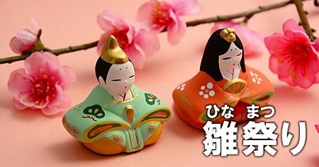3月SNG文化活動_雛祭り_1200x628