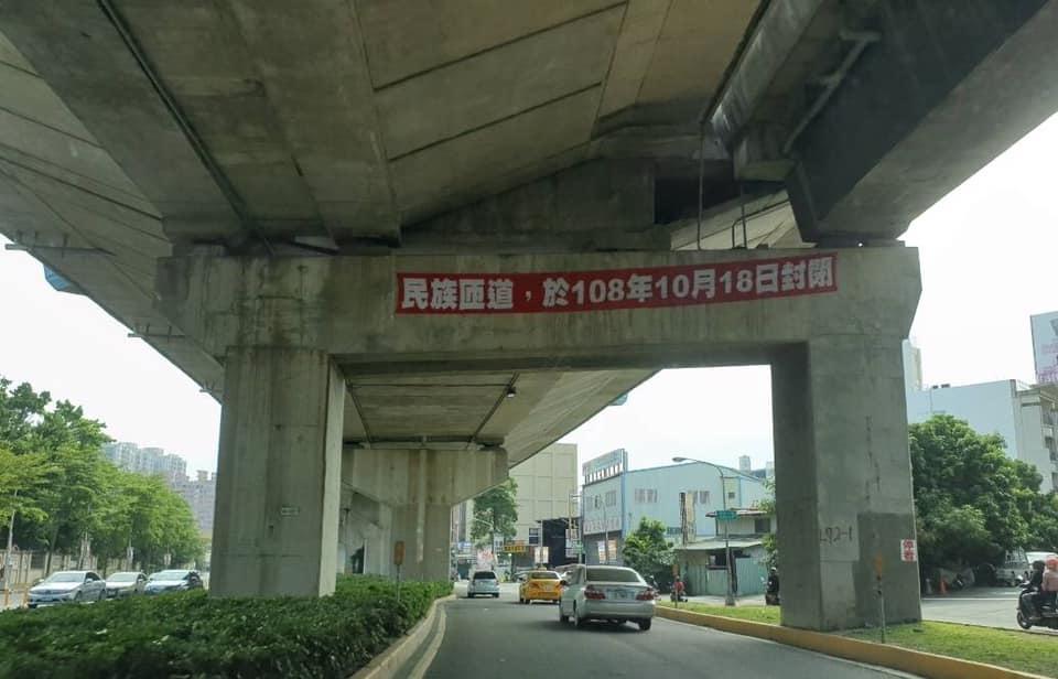 高雄市鼎金民族匝道,將從10月18日起 封閉1年,請駕駛人改道!