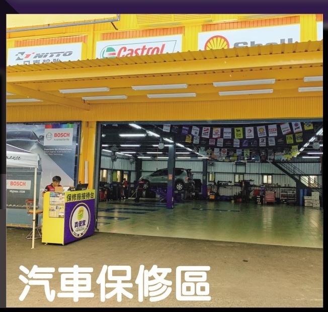 真便宜汽車精品百貨專業輪胎館台南永康店汽車保養維修區