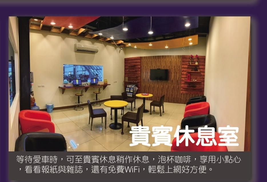 真便宜汽車精品百貨台南永康店門市保修場貴賓休息室