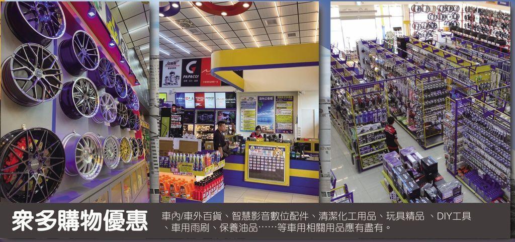 真便宜汽車精品百貨台南永康店門市內部