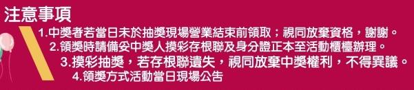 躍進大台南真便宜汽車精品百貨永康店瘋狂4天,光輝十月10/10-10/13慶開幕活動抽獎注意事項