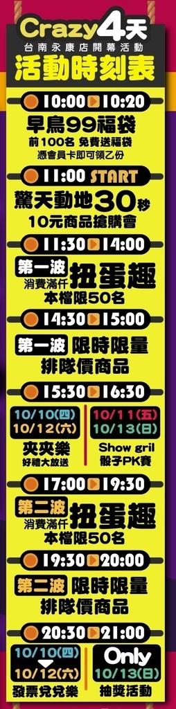 躍進大台南真便宜汽車精品百貨永康店瘋狂4天,光輝十月10/10-10/13慶開幕活動4天活動時刻表