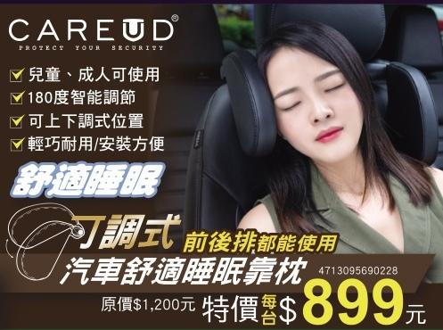 可調式前後排汽車舒適睡眠靠枕