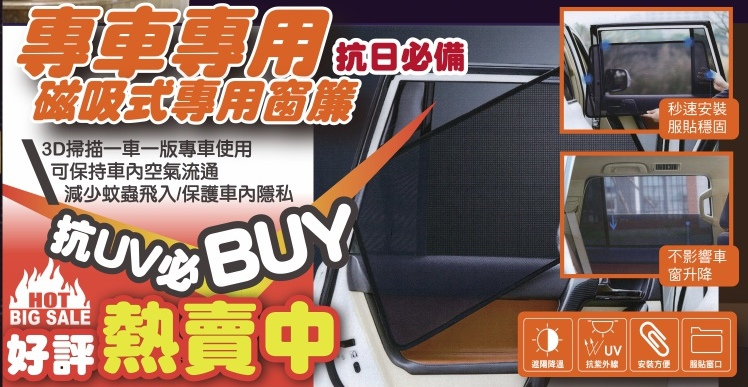 專車專用磁吸式遮陽簾