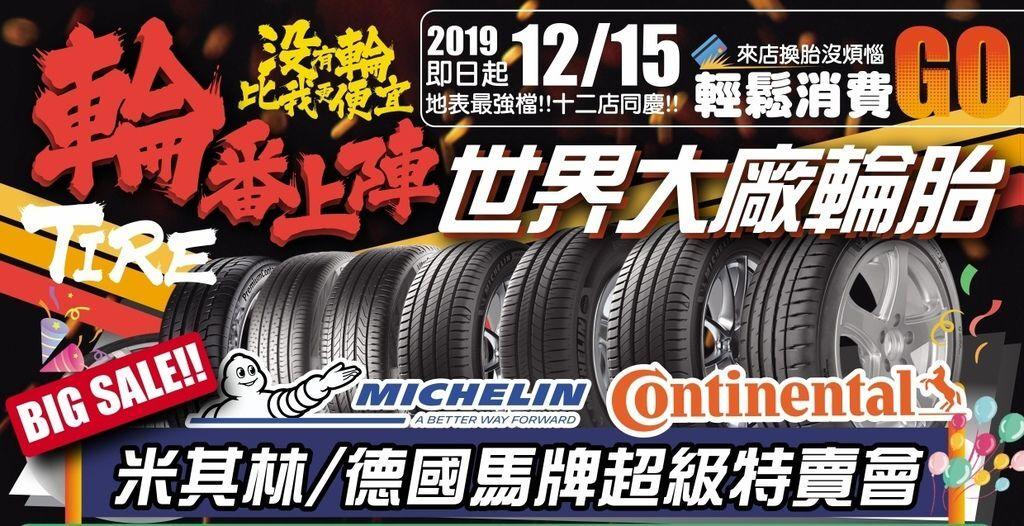沒有輪比我便宜 輪番上陣 世界大廠輪胎 米其林 / 德國馬牌超及特賣會