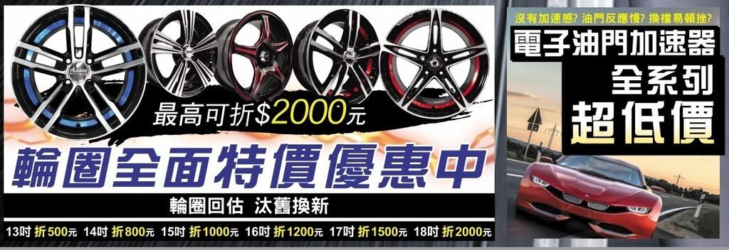 輪圈全面特價優惠中 電子油門加速器全系列超低價