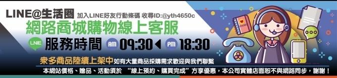 LINE@生活圈網路商城購物線上客服ID : @yth4650c