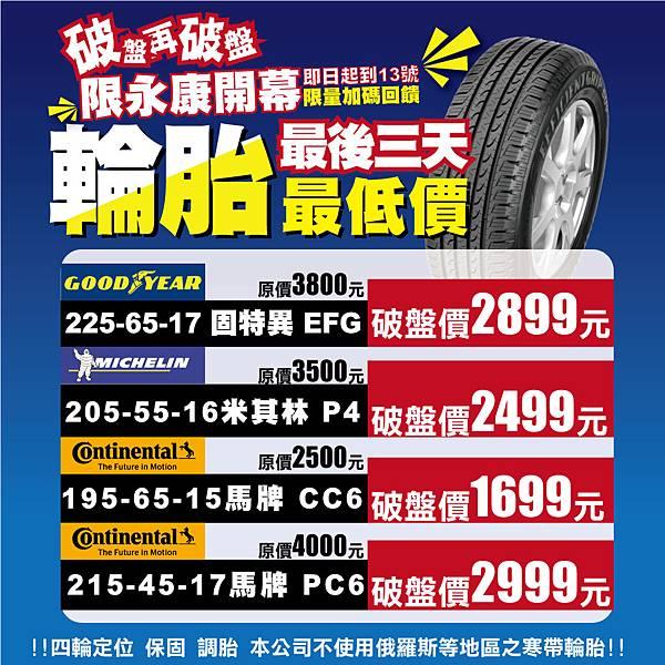 限真便宜汽車精品百貨台南永康店開幕輪胎花紋-JPG.jpg