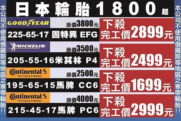 10/12最新快訊 限真便宜汽車百貨台南永康店開幕限量加碼回饋