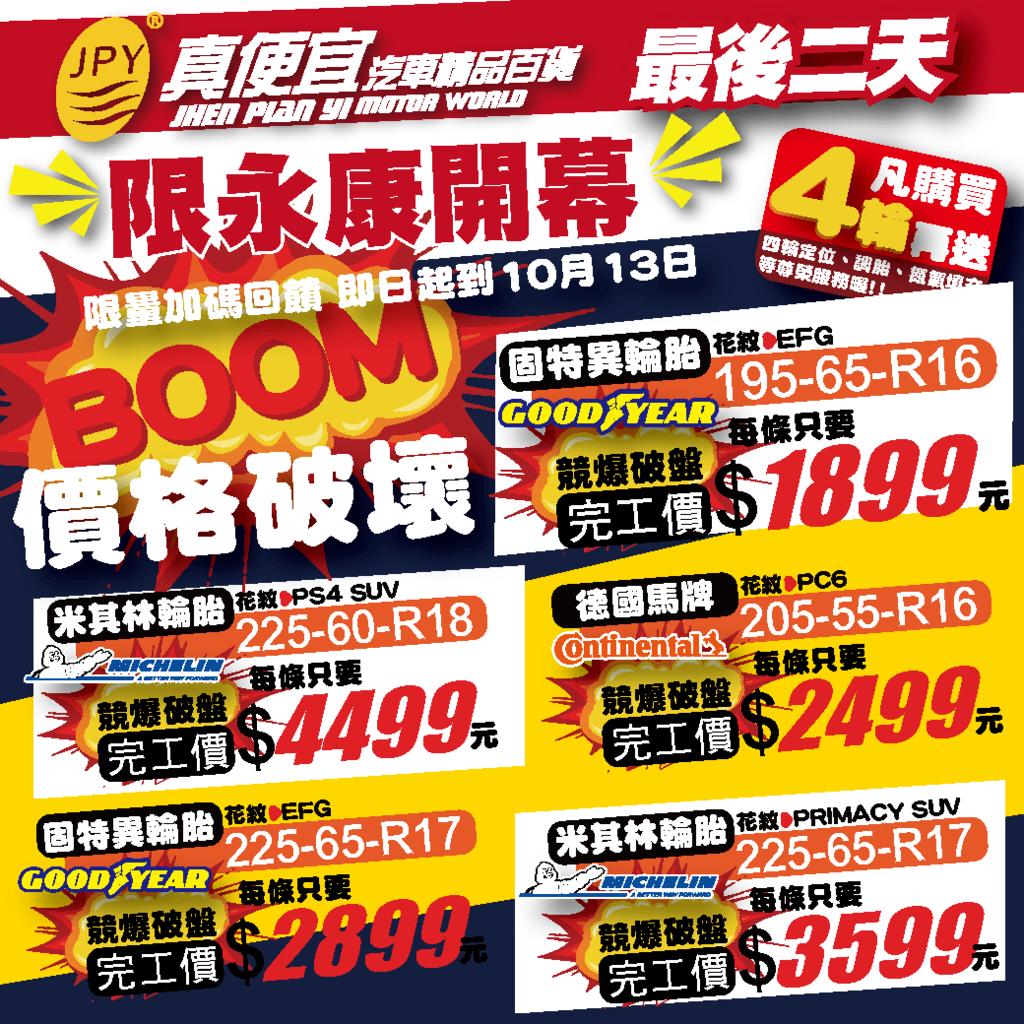 10/12 18:00 最新快訊 限真便宜汽車精品百貨台南永康店開幕  輪胎限量加碼回饋