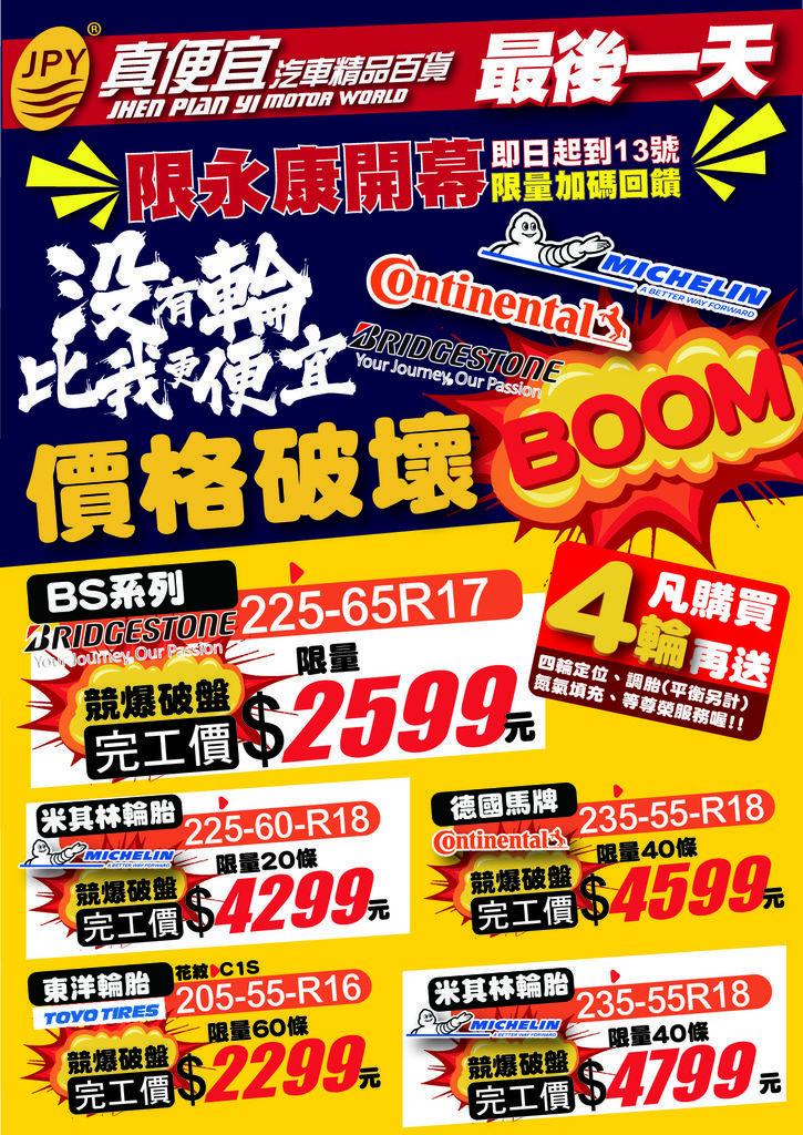 真便宜汽車百貨台南永康店瘋狂4天慶開幕。輪胎價格破壞,