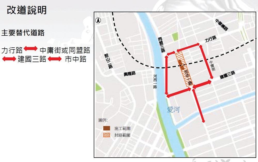 繼河西一路涵洞於10月3日啟動拆除後,市中一路涵洞也將自後天10月11日(五)起拆除,預定施工13天。