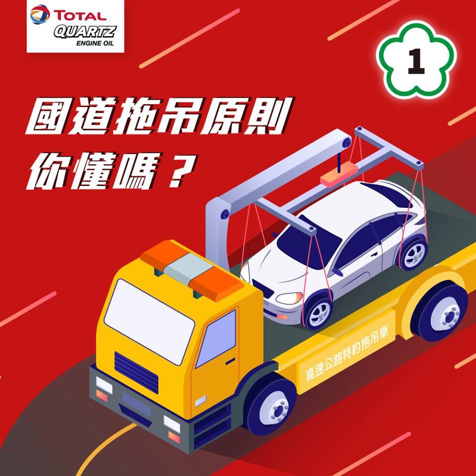 明年一月標準國道拖吊費用快速道路適用