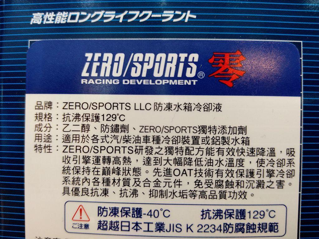 ZERO / SPORTS 零 LLC 防凍水箱冷卻液