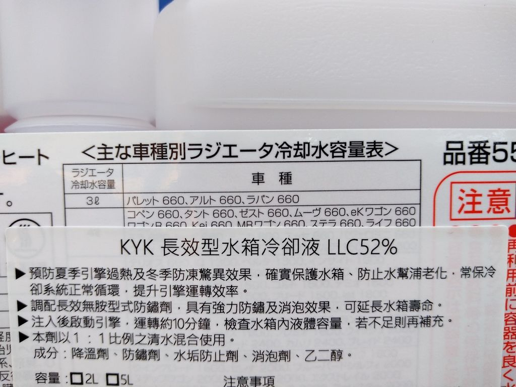 KYK 長效型水箱冷卻液 LLC52% 含防鏽劑