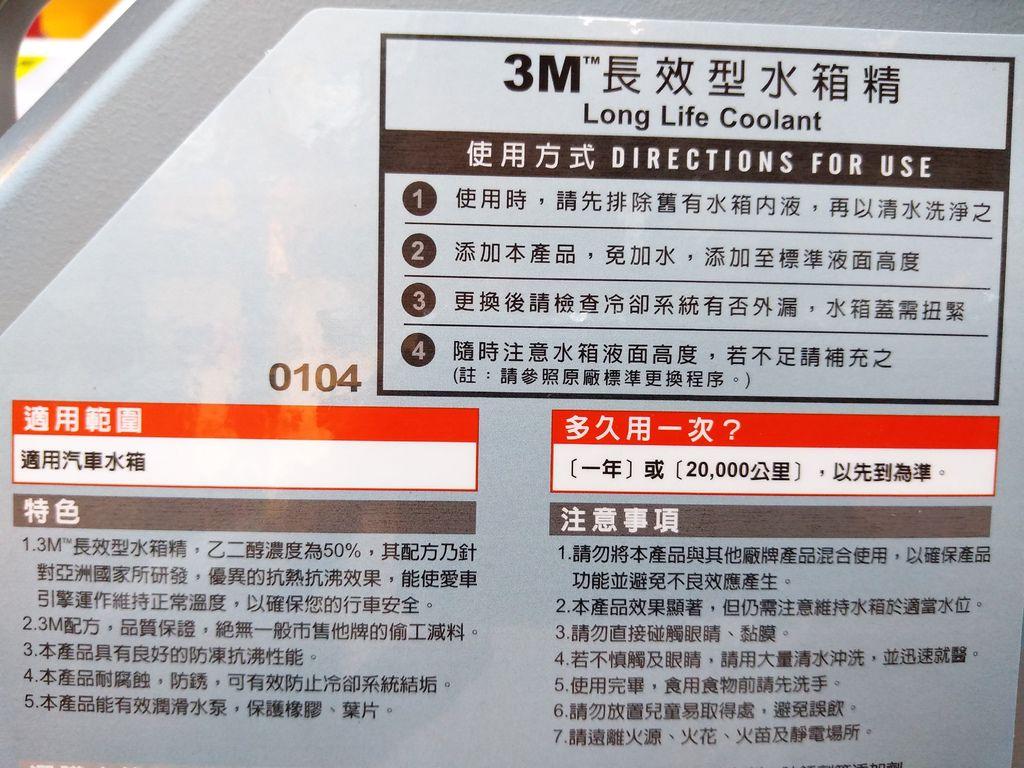 3M長效型水箱精