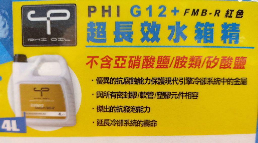 PHI G12+FMB-R 紅色 超長效水箱精
