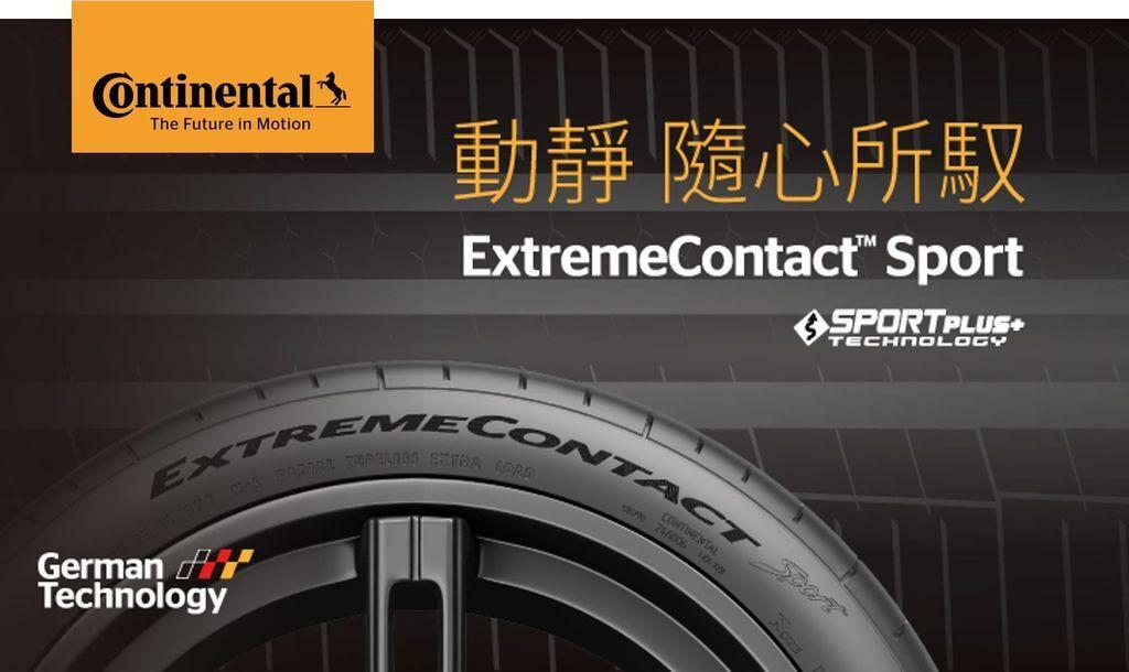 德國馬牌輪胎 ExtremeContact Sport 高性能街胎正式登台