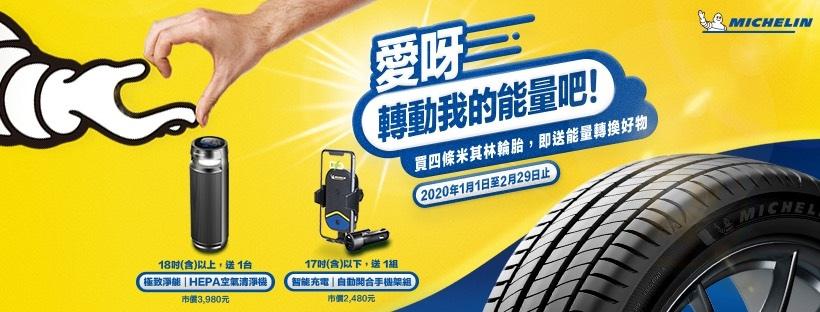 愛呀!轉動我的能量吧!台灣米其林2020新年好禮大方送 購買4條米其林輪胎 即贈「能量轉換好物」乙組