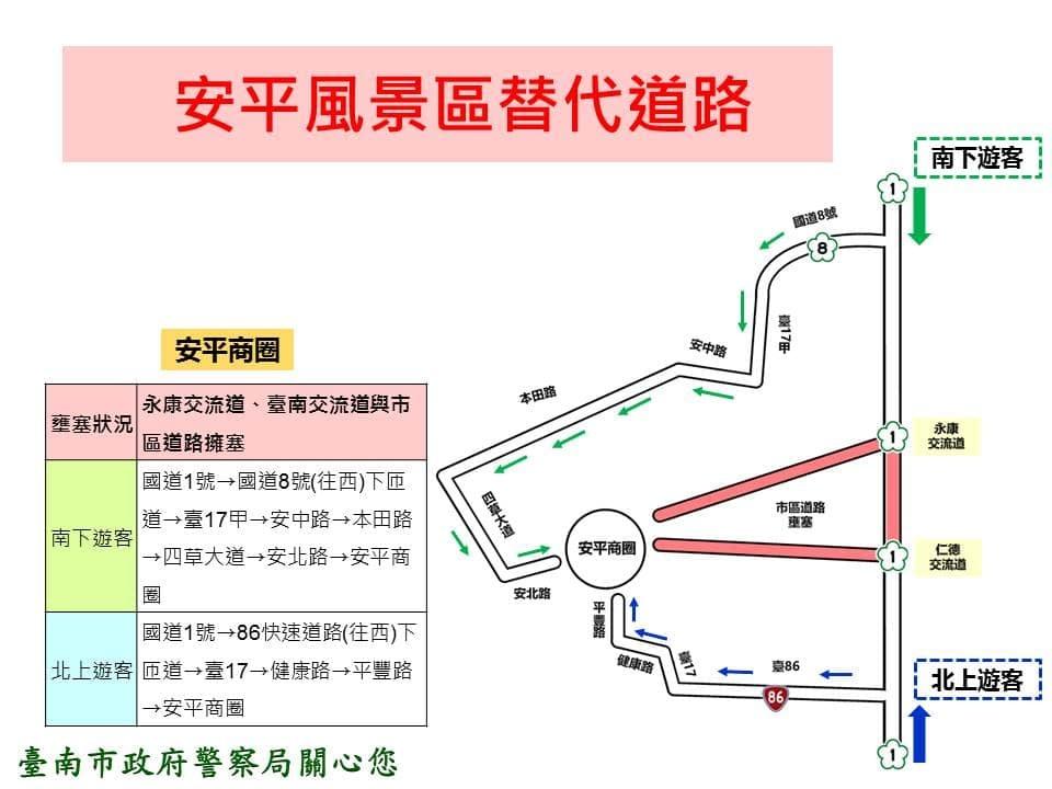 春節假期台南安平風景區替代道路示意圖