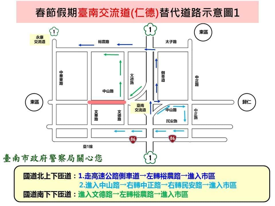 春節假期台南仁德交流道(仁德)替代道路示意圖1