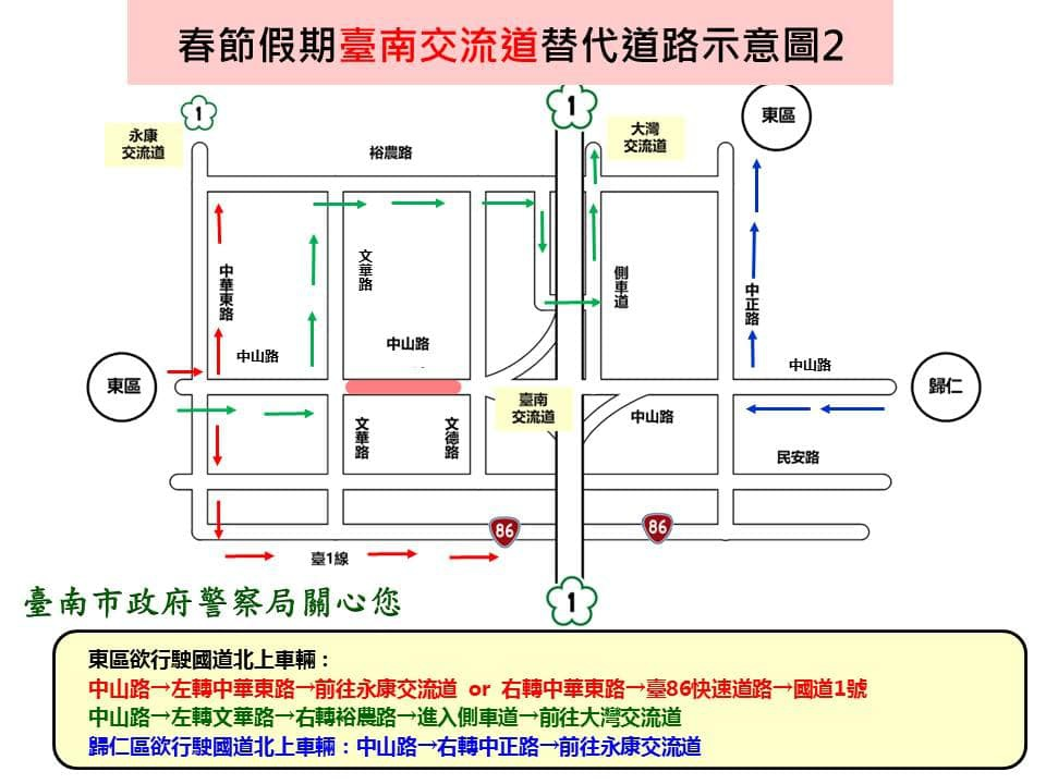 春節假期台南交流道替代道路示意圖2