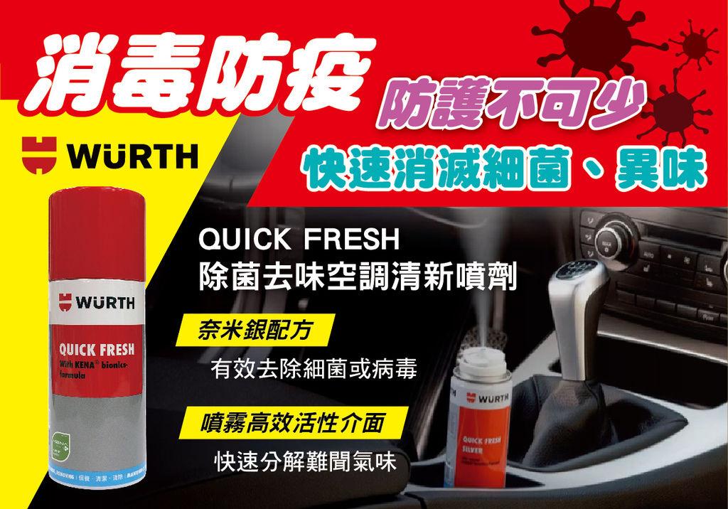 WURTH福士 QUICK FRESH 除菌去味空調清新噴劑-柑橘_4062856045495-02.jpg