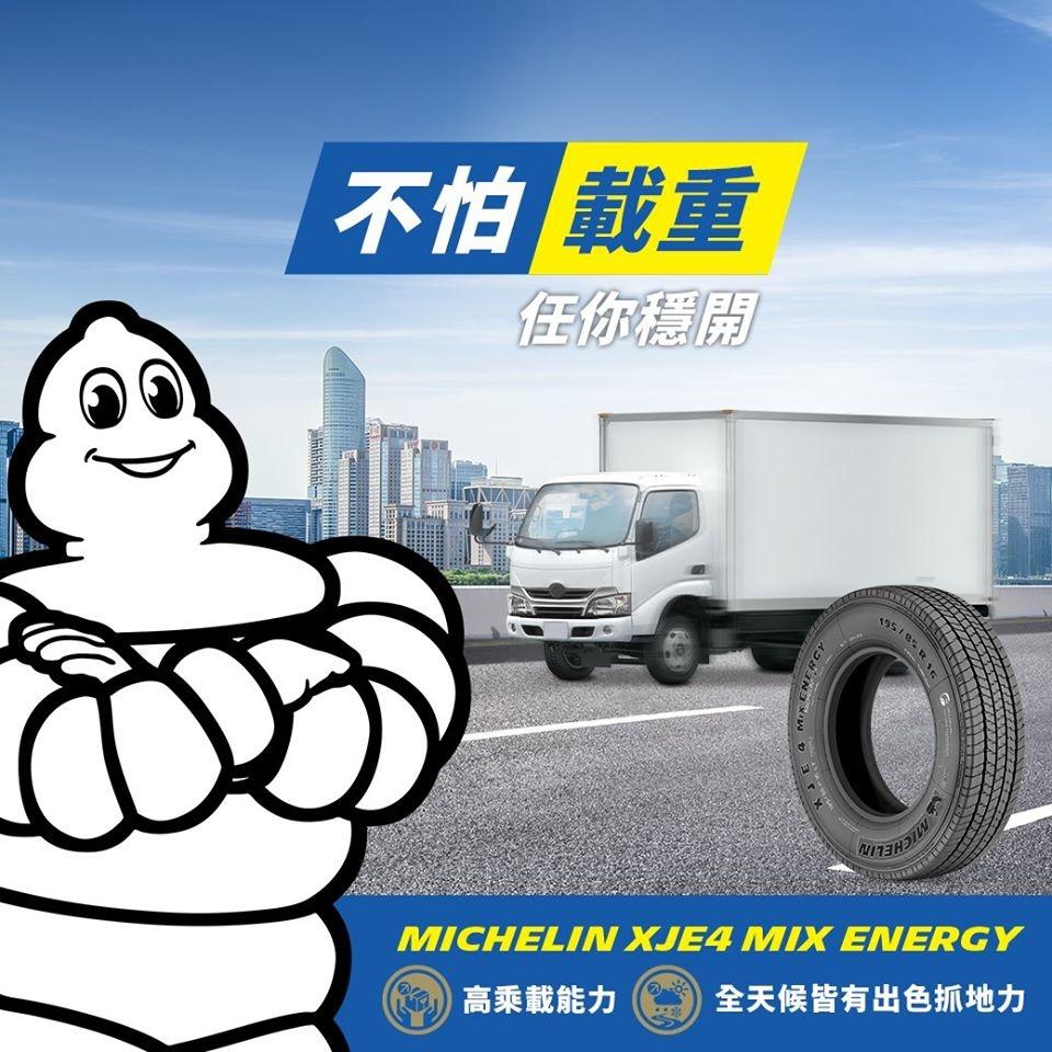 米其林貨車輪胎