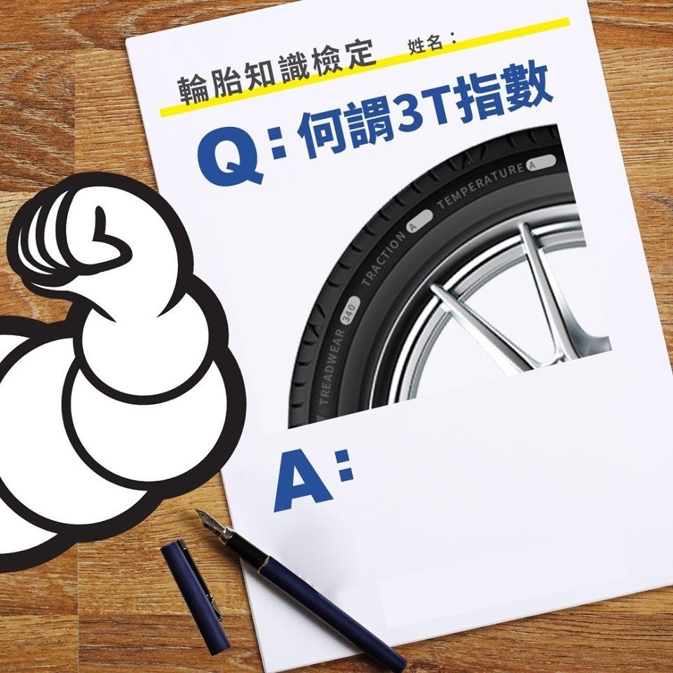 輪胎知識檢定