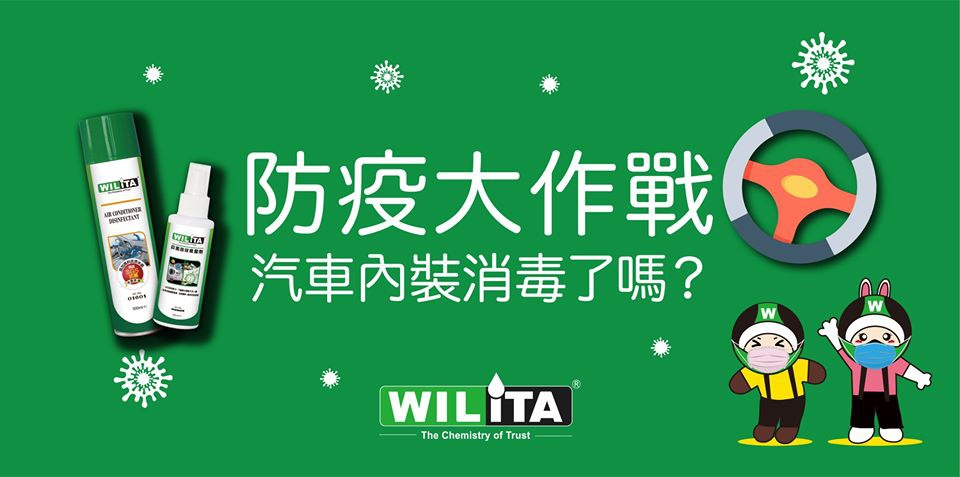 【WILITA 威力特】空調系統內循環清洗劑