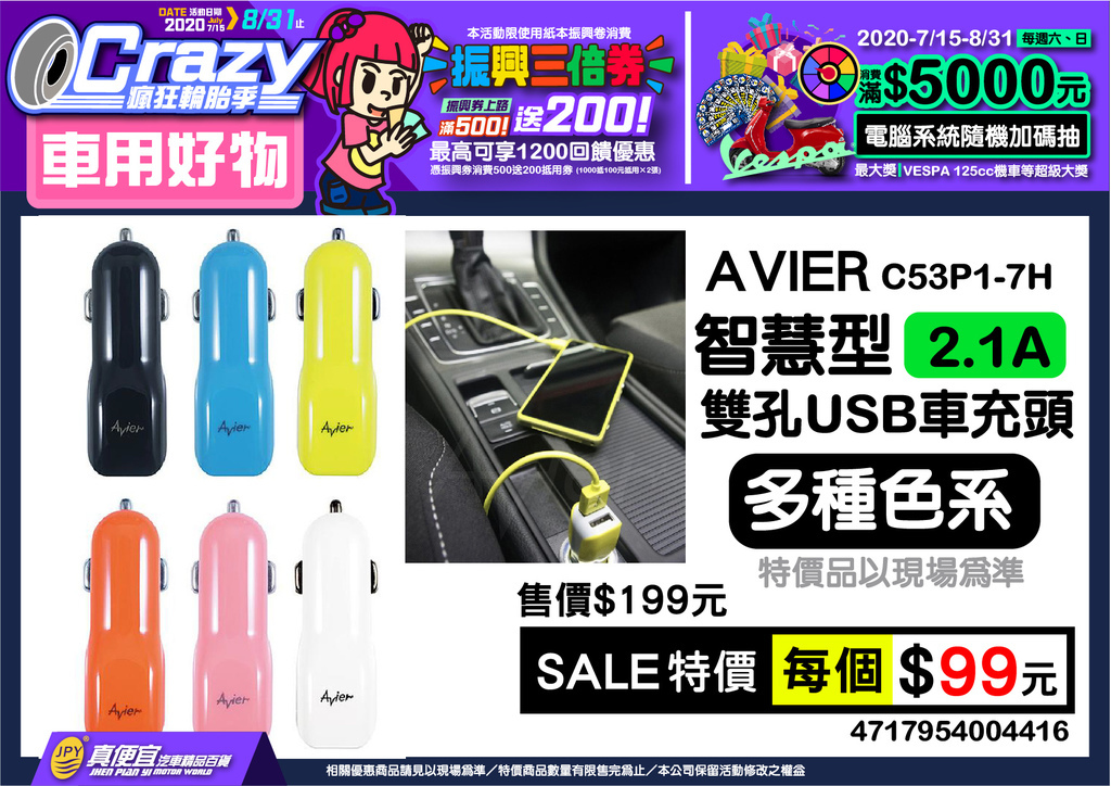 USB汽車充電頭