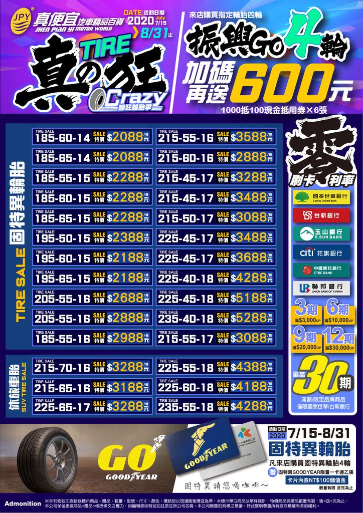 03七月輪胎分拆-無花紋.jpg