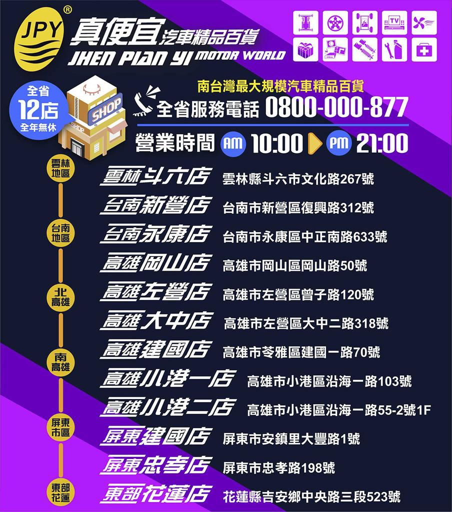 1090806 真便宜汽車精品百貨生活館map.jpg