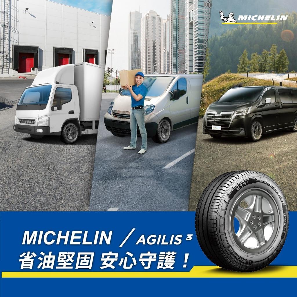 米其林 MICHELINE AGILIS3.jpg