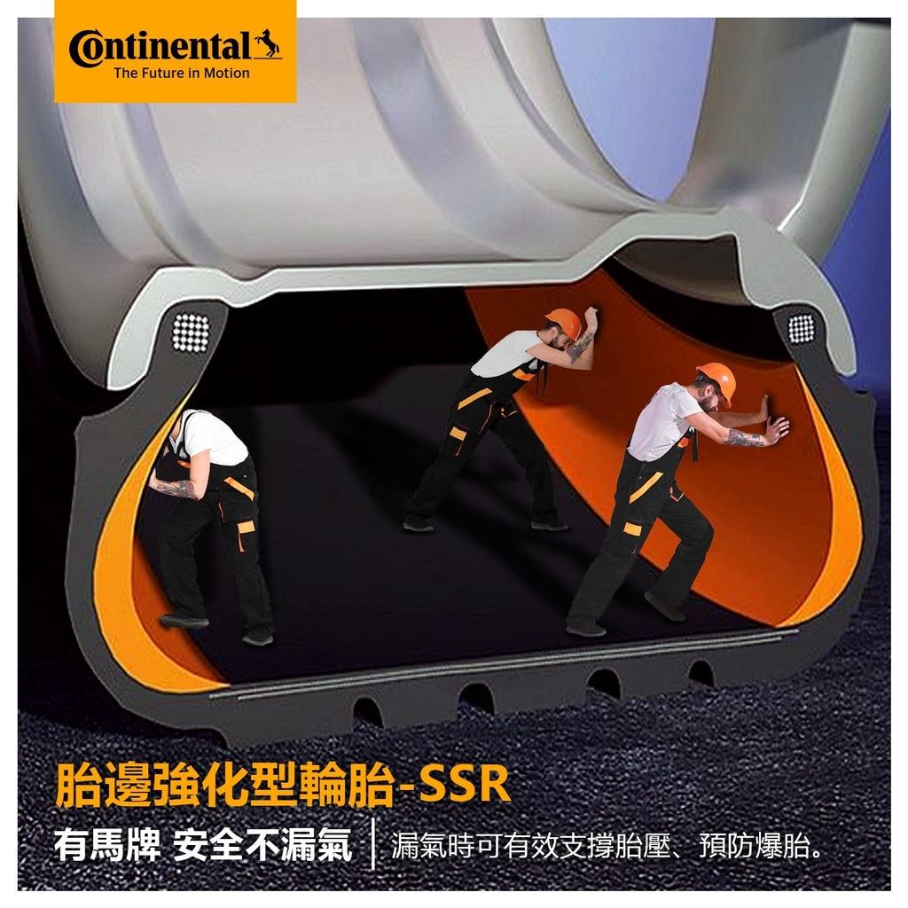 馬牌SSR-胎邊強化型輪胎.jpg