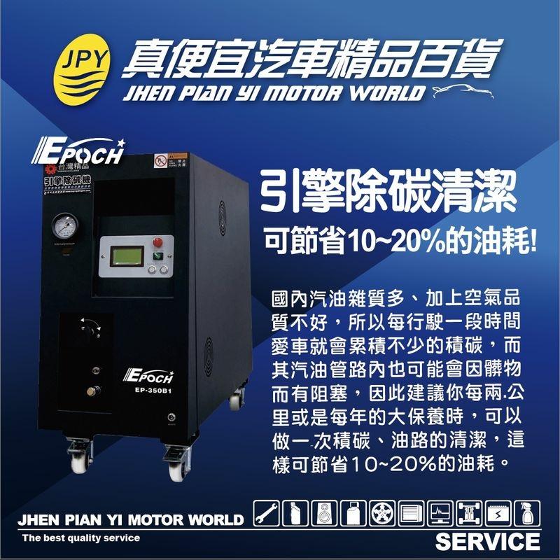 氫能源 HHO   全球首創高科技氫氧汽車引擎除碳技術。