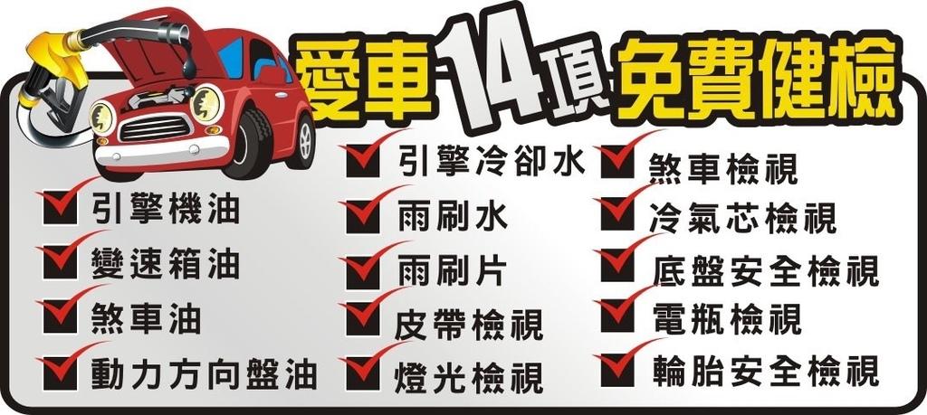 真便宜汽車精品百貨輪胎館  台南永康店汽車保養維修廠  服務項目