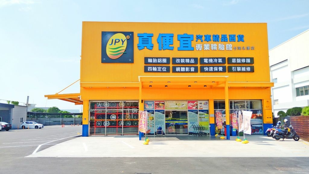 真便宜汽車精品百貨輪胎館台南永康店附設汽車維修保養廠