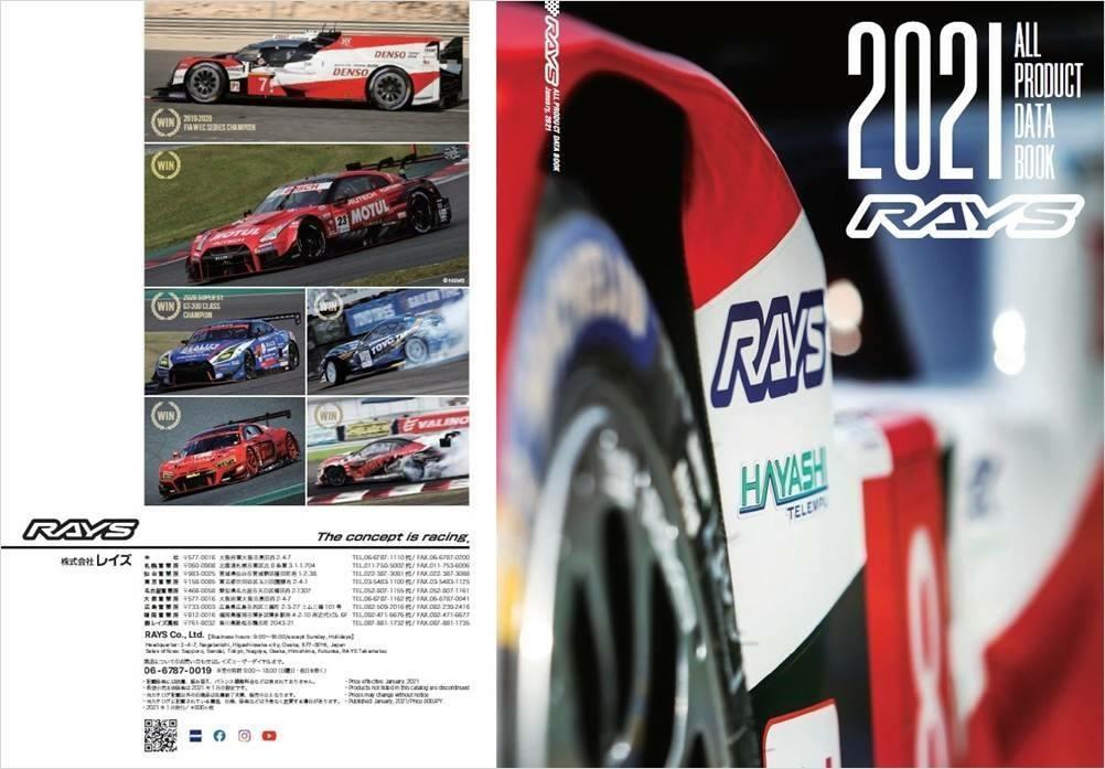 2021 RAYS 鋁圈型錄