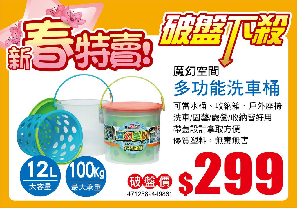 20210310-魔幻洗車桶促銷POP-02.jpg