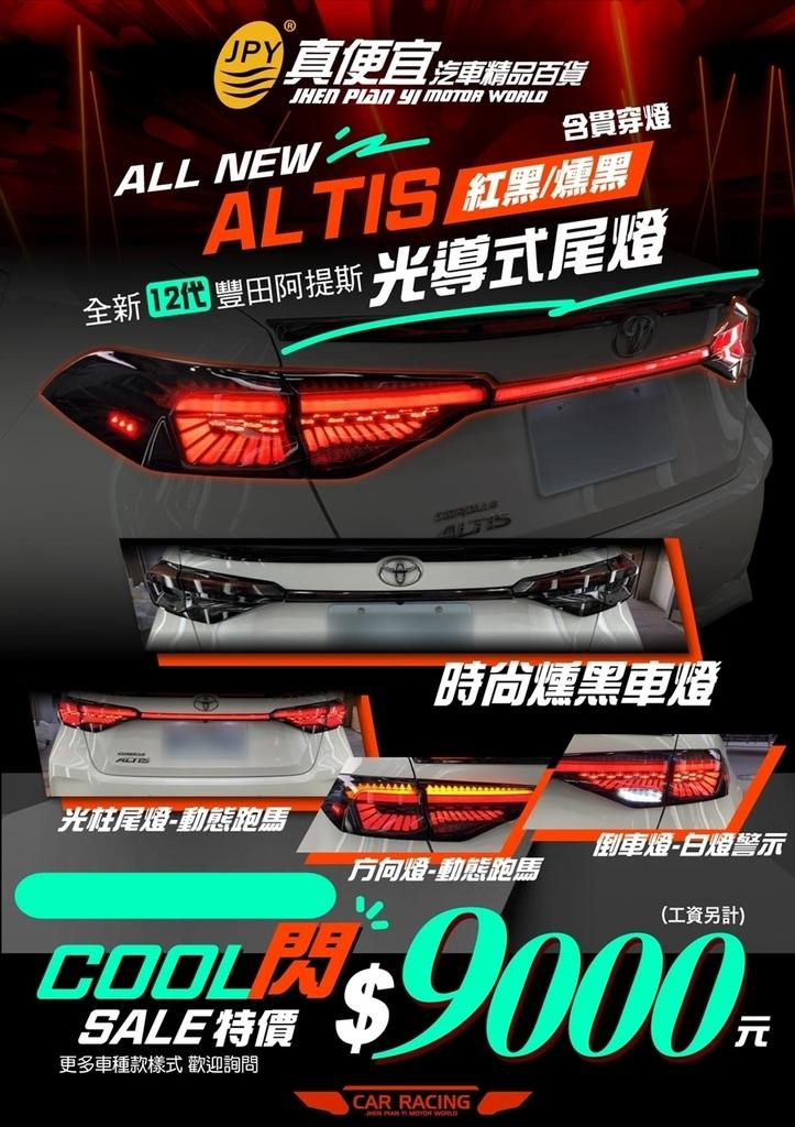 ALTIS 12代阿提斯光導式尾燈