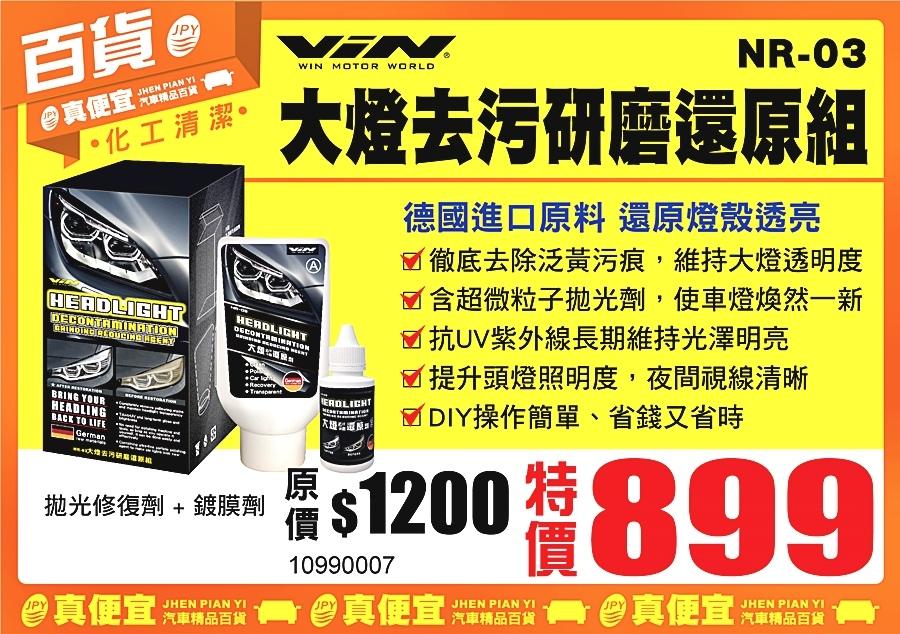 WIN NR-03 大燈修復鍍膜組.jpg