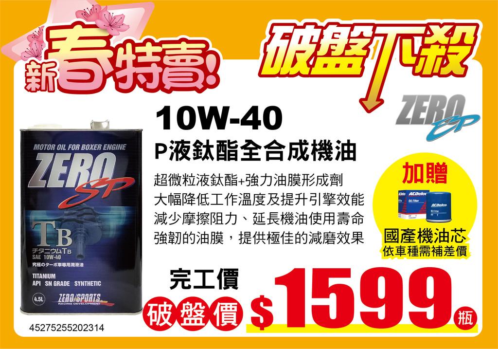 20210421-10W-40 P液鈦酯全合成機油品出清POP-06