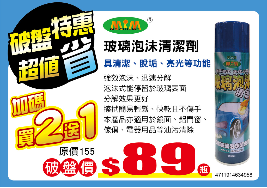 20210423-M_M玻璃泡沫清潔劑促銷POP.jpg